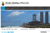 Srieko Holidays (Pvt) Ltd.